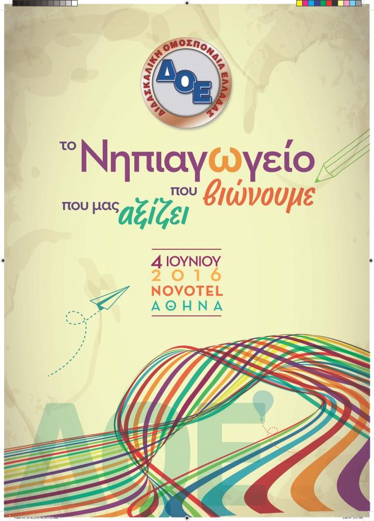 Poster A3_04.06.2016_NOVOTEL