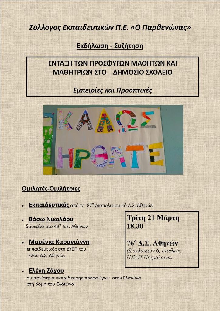 εκδήλωση για την εκπαίδευση των προσφύγων1